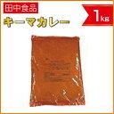田中食品 キーマカレー Eg 1kg