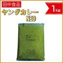 田中食品 ヤングカレーNEO 1kg