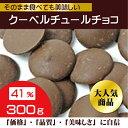 ベリーズ クーベルチュール ミルクチョコレート 41% 300g 【製菓用チョコ】