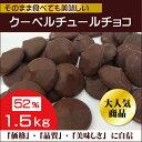 ベリーズ クーベルチュール ダークチョコレート 52% 1.5kg 【製菓用チョコ】