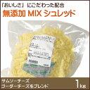 無添加 ミックスシュレッドチーズ 1kg