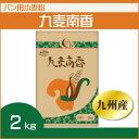 九州産 パン用強力粉 小麦粉 九麦南香 2kg チャック付き袋