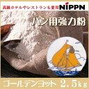 日本製粉 NIPPN 最強力粉 パン用小麦粉 ゴールデンヨット 2.5kg