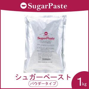 日新 シュガーペーストパウダー 1kg 【常温】