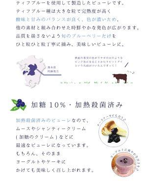 熊本県阿蘇産ブルーベリーピューレ加糖10%1kg【冷凍】