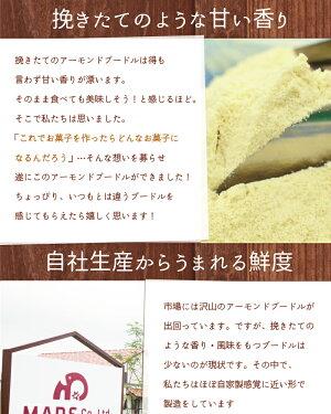 【PB】Mars(マース)ピュアアーモンドプードル1kg【常温】