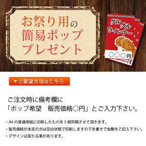 【冷凍】串付トルネードウインナー5本入(学園祭バザー模擬店バーベキューウィンナーソーセージぐるぐるウィンナー)