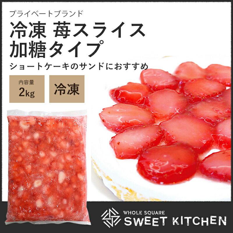 PB 冷凍 苺スライス 加糖タイプ 2kg いちごスライス