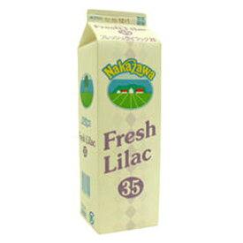 (お取り寄せ商品)中沢乳業 生クリーム フレッシュライラック 35% 1000ml 1L(冷蔵)
