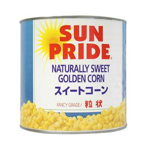 サンプライド スイートコーン 1号缶(常温)