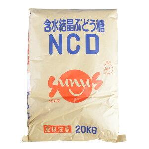ブドウ糖 ぶどう糖 20kg【常温】