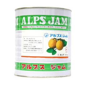 アルプス食品 あんずジャム (杏子 アプリコット) S 1号缶 3.85kg(常温)