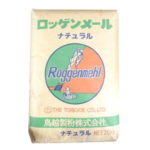 鳥越 ライ麦粉 ナチュラル 20kg【常温】