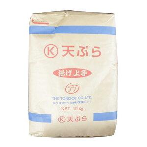 鳥越 K天ぷらミックス 10kg【常温】