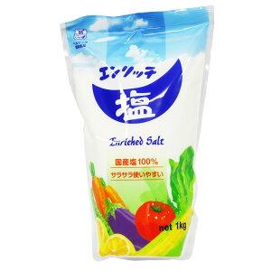 マルニ エンリッチ 食塩 1kg 【常温】