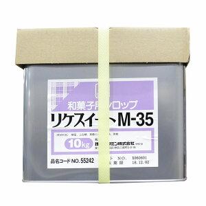理研ビタミン株式会社 和菓子用シロップ リケスイートM-35 10kg(常温)