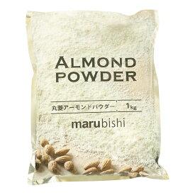 marubishi アーモンドパウダー 1kg(皮無し) 冷蔵配送 アーモンドプードル アーモンド 製菓 材料 送料無料