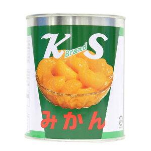 KS みかん 缶詰 シラップづけ ライト 2号缶 KS印(常温)