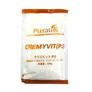 ピュラトス クリミビット PJ カスタードクリーム ミックス粉 350g(常温)