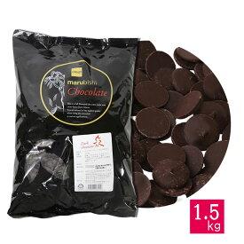 ベリーズ 製菓用 チョコ クーベルチュール ダークチョコレート 52% 1.5kg ハラル認証 (夏季冷蔵)(PB)丸菱