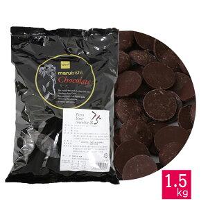ベリーズ 製菓用 チョコ クーベルチュール ハイカカオ EXビターチョコレート 75% 1.5kg ハラル認証(夏季冷蔵)(PB) 手作りバレンタイン
