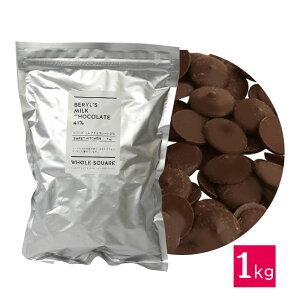 ベリーズ 製菓用 チョコ クーベルチュール ミルクチョコレート 41% 1kg (夏季冷蔵)(PB)丸菱 手作りバレンタイン