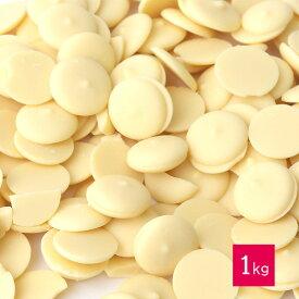 ベリーズ 製菓用 チョコ クーベルチュール ホワイトチョコレート 1kg 【夏季冷蔵】【PB】丸菱