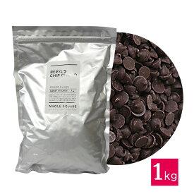 ベリーズ 製菓用 チョコ 本物志向のチップチョコ 46% 1kg (夏季冷蔵)(PB)丸菱