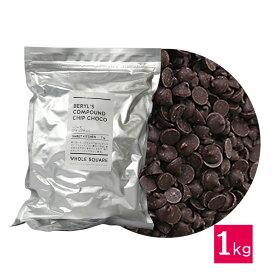 ベリーズ 製菓用 チョコ CP(コンパウンド)チップチョコ 1kg (夏季冷蔵)(PB)丸菱