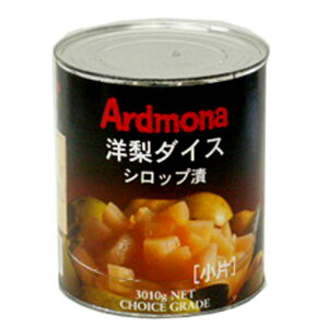 Ardmona オーストラリア産 洋梨ダイス缶詰 1号缶 3010g(常温)