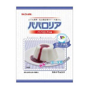 【コンパクト便】伊那食品 かんてんぱぱ ババロリア ヨーグルト 75g×5個(常温) 送料無料