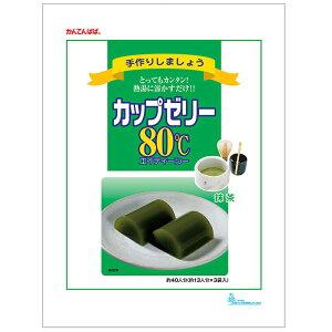 伊那食品 かんてんぱぱ カップゼリー80℃ 抹茶 200g×3袋(600g)【常温】
