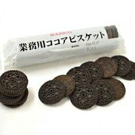 業務用ココアビスケット 100g 14個セット【常温】
