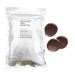 Belcolade (ベルコラーデ) 製菓用チョコ ノワール セレクシオン 1kg(夏季冷蔵)