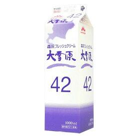 【予約商品】森永 フレッシュクリーム大雪原42 1000ml 【冷蔵】 クーポン