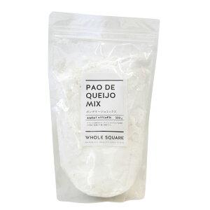 鳥越 ポンデ ケージョの粉 チーズパンミックス粉 500g (チャック袋付き)(常温)(小分け)