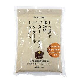 (ネコポス可)よつ葉の北海道バターミルクパンケーキミックス 450g(常温)