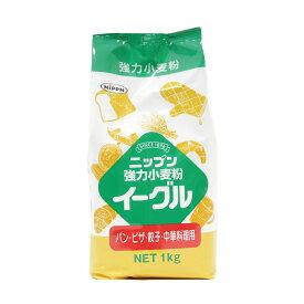 日本製粉 パン用最強力粉 イーグル 1kg【常温】