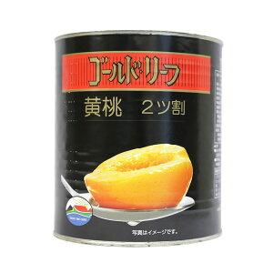 ゴールドリーフ 業務用桃缶 黄桃ハーフ 2つ割り ハーフカット 1号缶 3005g(常温)