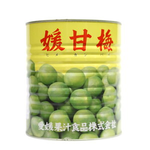 媛甘梅 梅玉蜜漬 全形 ホール MS青 1.8kg (固形量1.8kg) 1号缶【常温】