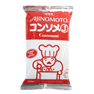 味の素 コンソメJ 500g【常温】