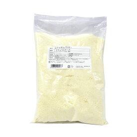 オランダナチュラルチーズ エダムチーズ粉末 1kg (冷蔵)