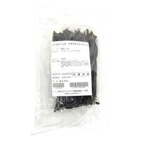 マダガスカル産 バニラビーンズ マダガスカルブラック 500g(常温)