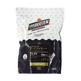 VANHOUTEN 製菓用チョコ バンホーテン EXダークチョコレート 70% 1kg (夏季冷蔵) 手作りバレンタイン 送料無料