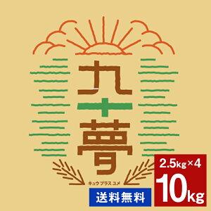丸菱 国産強力粉 小麦粉 九+夢 2.5kg×4 合計10kg(常温)(小分け) 送料無料
