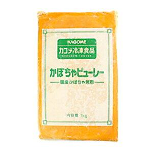 カゴメ 冷凍かぼちゃピューレ 国産 1kg(冷凍)