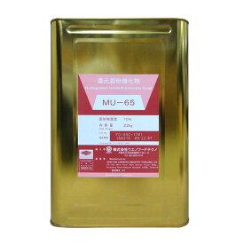 ウエノフードテクノ 水飴 MU-65還元澱粉糖化物 22kg【常温】