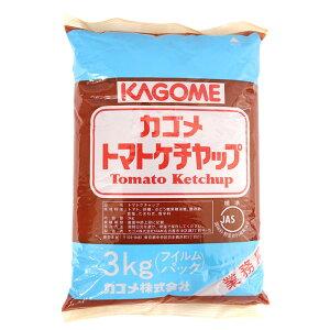 【エントリーで最大600Pプレゼント】カゴメ 業務用トマトケチャップ 標準フィルム 3kg【常温】