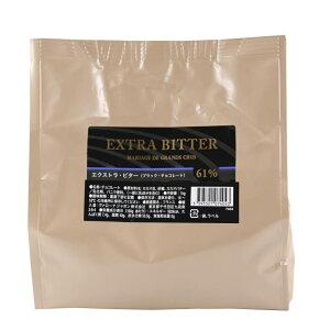 ヴァローナ チョコレート フェーブ型 EXTRA BITTER EXビター 61% 1kg 業務用 (夏季冷蔵) 手作りバレンタイン