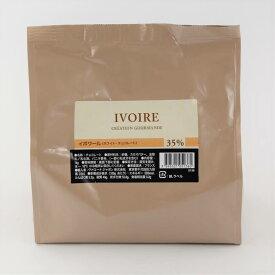 ヴァローナ チョコレート フェーブ型 IVOIRE イボワール 35% 1kg 業務用 (夏季冷蔵) 手作りバレンタイン
